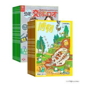 少年交际与口才(1年共12期)+博物(1年共12期)两刊组合订阅(杂志订阅)