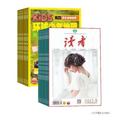 KiDS环球少年地理(1年共12期)+读者(1年共24期)两刊组合订阅(杂志订阅)