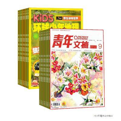 KiDS环球少年地理(1年共12期)+青年文摘(1年共24期)两刊组合订阅(杂志订阅)