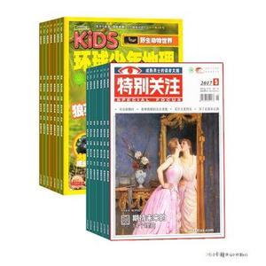 KiDS环球少年地理+特别关注(1年共12期)(杂志订阅)