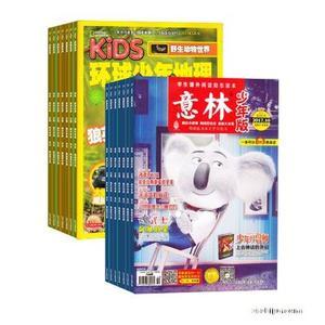 KiDS环球少年地理+意林少年版(1年共12期)(杂志订阅)