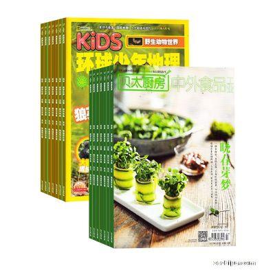 KiDS环球少年地理(1年共12期)+贝太厨房(1年共12期)两刊组合订阅(杂志订阅)