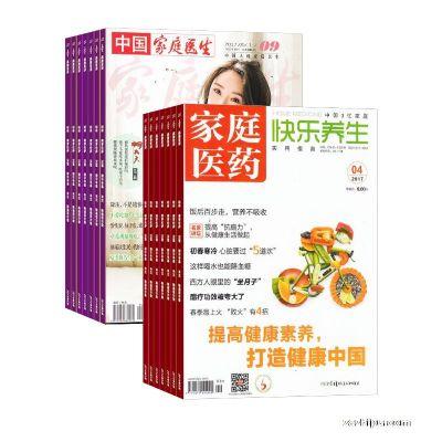 家庭医药(快乐养生)(1年共12期)+家庭医生(1年共12期)(杂志订阅)