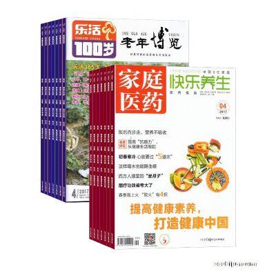 家庭医药(快乐养生)+老年博览乐活百岁版(1年共12期)(杂志订阅)