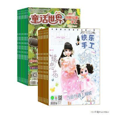 童话世界创意绘画与手工+小樱桃快乐手工(1年共12期)(杂志订阅)