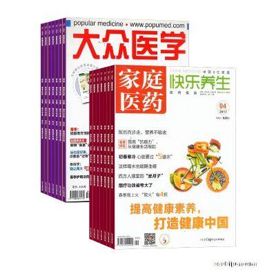 家庭医药(快乐养生)(1年共12期)+大众医学(1年共12期)(杂志订阅)