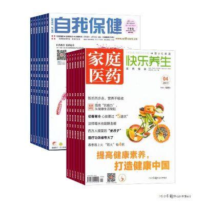 家庭医药(快乐养生)(1年共12期)+自我保健(1年共12期)(杂志订阅)
