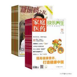 家庭医药(快乐养生)(1年共12期)+糖尿病之友(1年共12期)(杂志订阅)