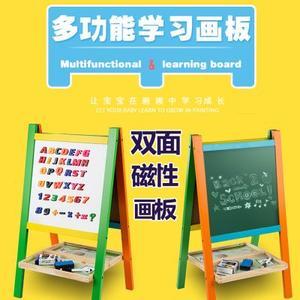 儿童学习双面磁性画板
