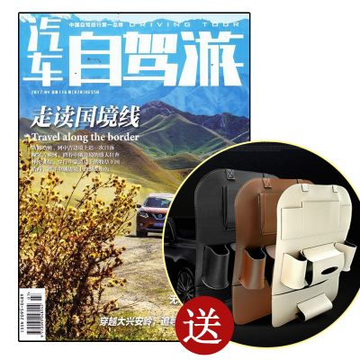 汽车自驾游(1年共12期)+送皮革汽车椅背收纳包