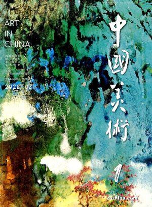 中国美术(1年共6期)(杂志订阅)