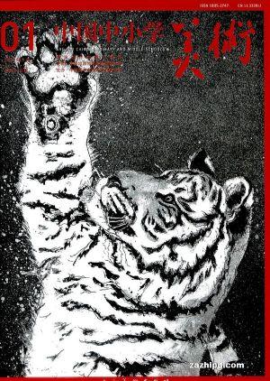 中国中小学美术(1年共12期)(杂志订阅)