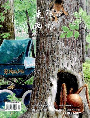 连环画报(1年共12期)(杂志订阅)