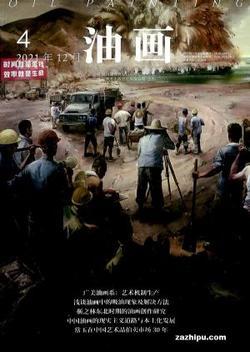 油画(1年共4期)(杂志订阅)