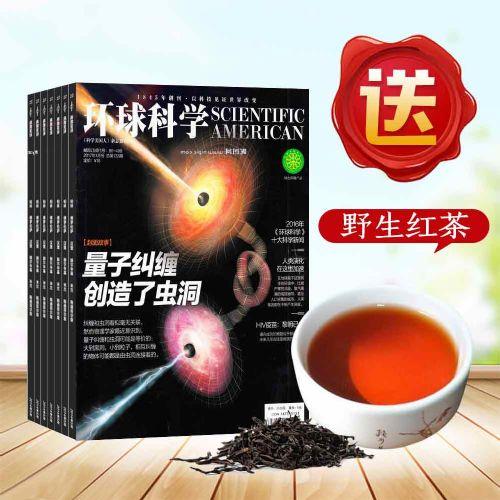 送极品武夷山-野生红茶  环球科学(1年共12期)