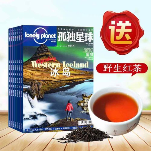 送极品武夷山-野生红茶  孤独星球(1年共12期)
