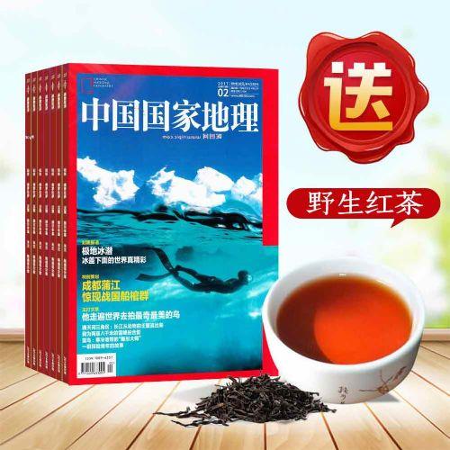 送极品武夷山-野生红茶  中国国家地理(1年共12期)