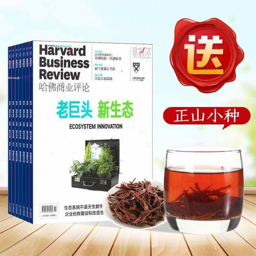 送极品武夷红茶-正山小种   哈佛商业评论 中文版(1年共12期)