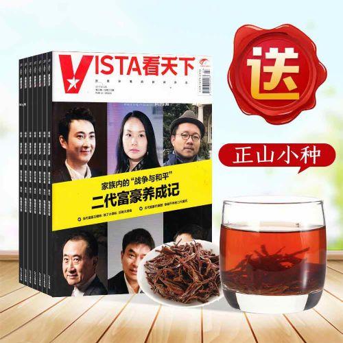 送极品武夷红茶-正山小种  看天下(1年共35期)