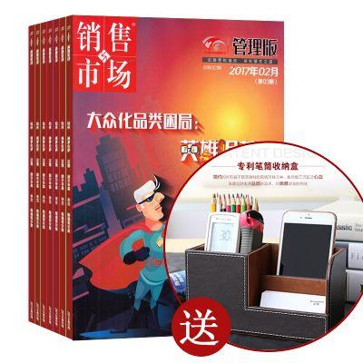 送桌面文具皮革收纳盒  销售与市场(1年共24期)杂志订阅