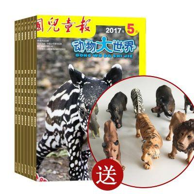 动物大世界.中国儿童报(1年共12期)+送仿真动物模型