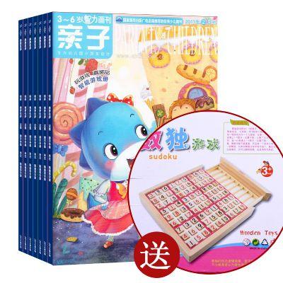 亲子 3-6岁 智力画刊(1年共12期)+送数独九宫格桌面游戏棋