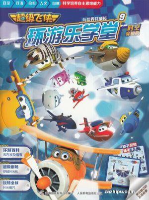 超级飞侠(1年共6期)(杂志订阅)
