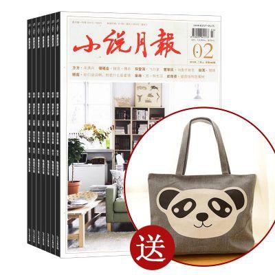 送可爱熊猫手提帆布包  小说月报(1年共12期)