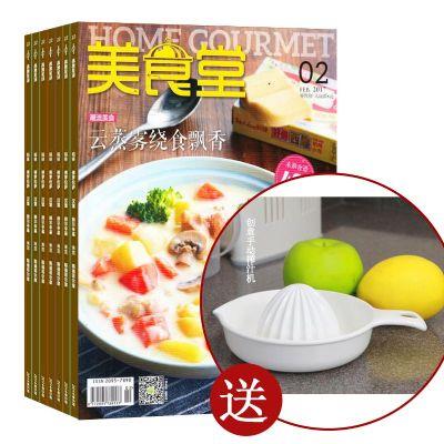 送日本原装进口手动榨汁器  美食堂(1年共12期)杂志订阅