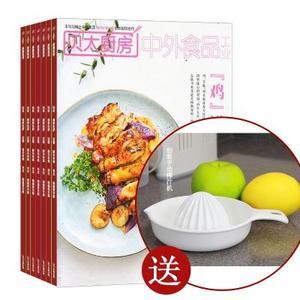 貝太廚房(1年共12期)+送日本原裝進口手動榨汁器