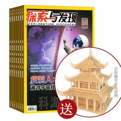 送岳阳楼木制立体拼图  探索与发现(1年共12期)(杂志订阅)