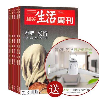 送智能便携式烘干衣器  三联生活周刊(1年共52期)(杂志订阅)