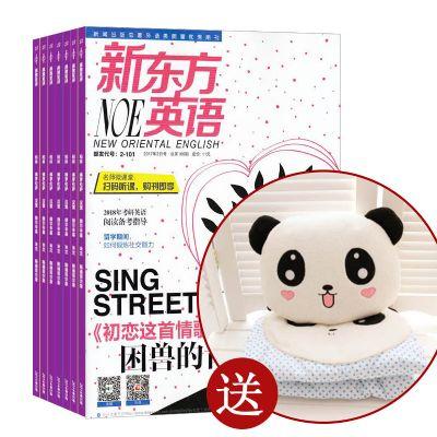 送可爱熊猫抱枕空调被  新东方英语(1年共12期)(杂志订阅)