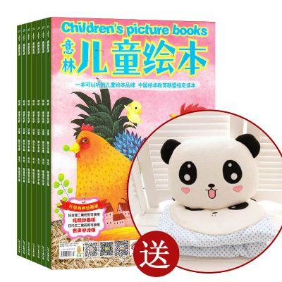 送可爱熊猫抱枕空调被  意林儿童绘本(1年共12期)(杂志订阅)