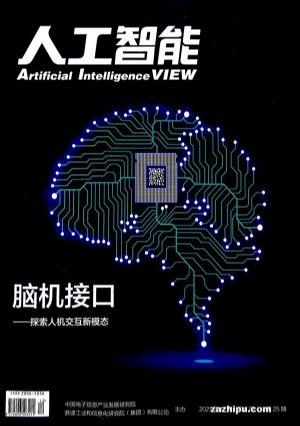 人工智能(原 電子科學技術)(半年共3期)(雜志訂閱)