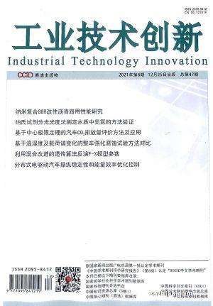 工业技术创新(1年共6期)(杂志订阅
