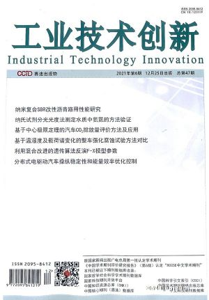 工业技术创新(半年共3期)(杂志订阅)