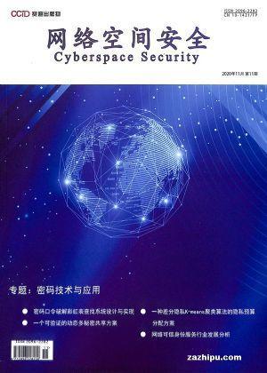 网络空间安全(1年共6期)(杂志订阅)
