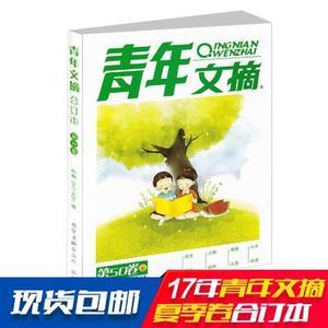 现货青年文摘2017年夏季合订本(50卷)
