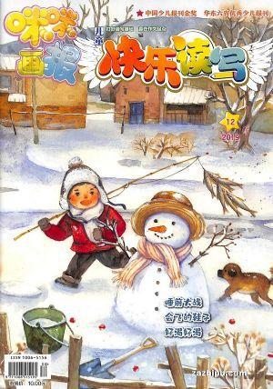 儿童快乐读写+我爱写日记(1年共12期)(杂志订阅)