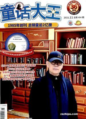 童话大王(1季度年共3期)(杂志订阅)郑渊洁的原创童话故事
