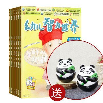 送熊猫不倒翁  幼儿智力世界(1年共12期)(杂志订阅)