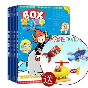 送益智飞行器磁性拼装玩具(三选一)  宝贝盒子BOX(1年共12期)杂志订阅