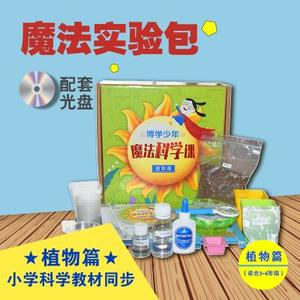 魔法科学课实验包(植物篇)标配包  与小学3-5年级科学教材同步