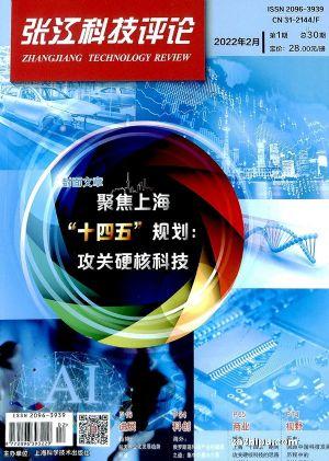 張江科技評論(1年共6期)(雜志訂閱)