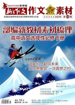 作文金素材高考版(1年共12期)(杂志订阅)