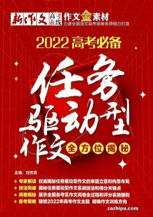 新作文高考在線(高考作文)(雜志訂閱)(1年共4期)