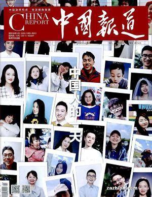 中国报道(1年共12期)(杂志订阅)