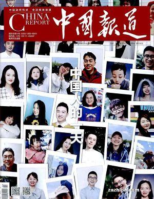 中国报道�1季度共3期��杂志订?#27169;?