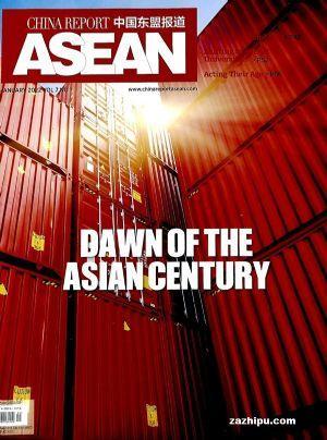 中国东盟报道(CHINA  REPORT  ASEAN)英文版 (1年共12期)(杂志订阅)